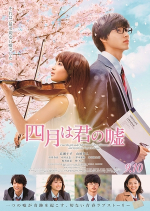 image of drama Your Lie in April (2016) [JDRAMA]